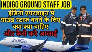 Education requirement for ground staff job | Airport ground staff job | ground staff requirement