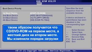 Kак изменить порядок загрузки в биосе/ BIOS Windows 7