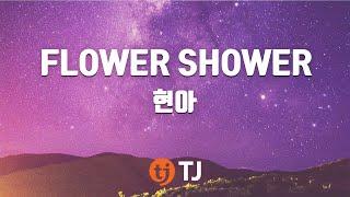 [TJ노래방] FLOWER SHOWER - 현아 / TJ Karaoke