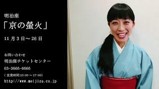 明治座11月公演「京の螢火」で女中お梅を演じる 石原身知子さんをご紹介...