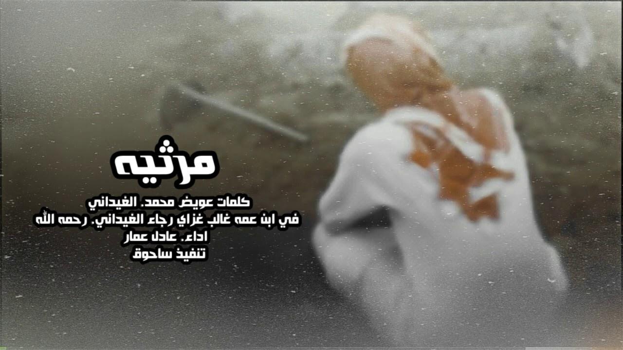 مرثيه كلمات عويض محمد. الغيداني  في ابن عمه غالب غزاي رجاء الغيداني. رحمه الله اداء. عادل عمار