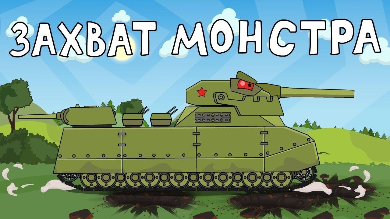 Захват монстра Мультики про танки - YouTube