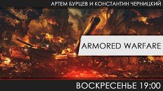 Armored Warfare - Курс молодого бойца