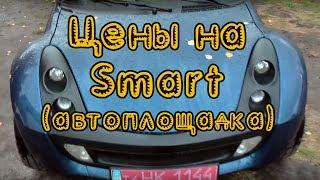 Цены на автомобили Smart 2015 (Smart City, Smart Fortwo, Smart Roadster)