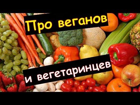знакомства вегетарианцы