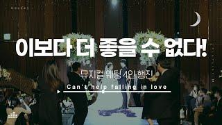 결혼식 뮤지컬 배우와 함께하는 행진