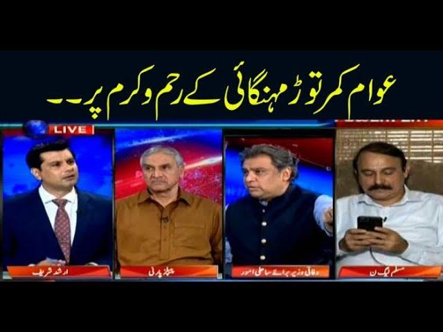 Power Play | Arshad Sharif | ARYNews | 9 April 2019
