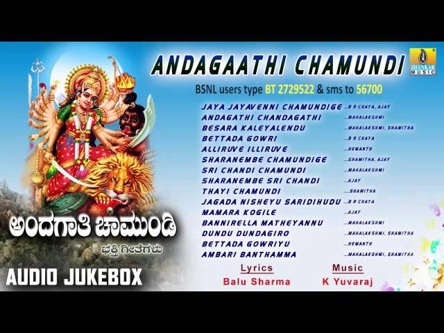??????? ???????-Andagaathi Chamundi Devotional Songs I Jhankar Music