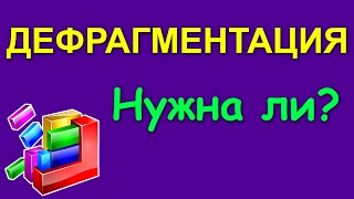 видео Дефрагментация диска в Windows 7, 8.1 и XP