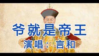 【辱包】爷就是帝王(原曲:姐就是女王 - 王莎莎)「VOCALOID」COVER:言和