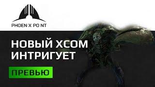 phoenix Point Обзор нового XCOM