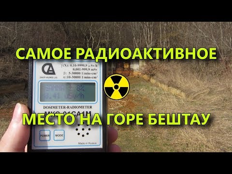 Самое радиоактивное место