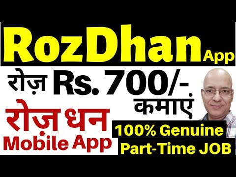 Good income work from home | Part time job | RozDhan App | Freelance work | पार्ट टाइम जॉब |