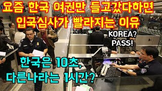 """요즘 한국 여권만 들고갔다하면 입국심사가 빨라지는 이유 """"한국은 10초, 다른나라는 1시간"""""""