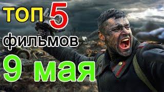 ТОП 5 фильмов на 9 МАЯ 2018!!!