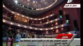 فيديو.. وصول السيسي لدار الأوبرا لإطلاق الموقع الإلكتروني لمشروع  بنك المعرفة