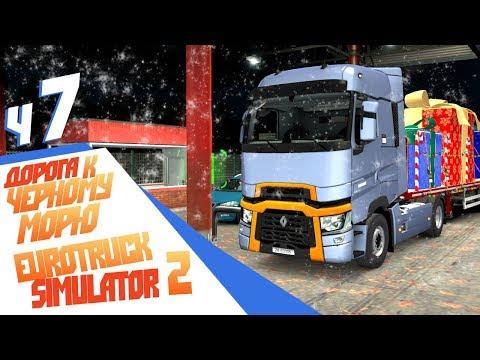 🎅 2000км Застанет ли в пути зима? - Euro Truck Simulator 2