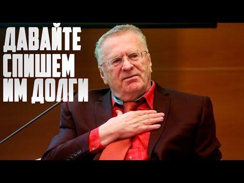 Жириновский предложил списать долги россиян по кредитам