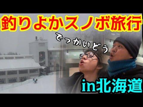 #1 釣りよかスノボ旅行 in北海道