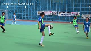 Publication Date: 2017-11-16 | Video Title: 東區小學學界足球比賽2017-2018 北角衛理小學  vs