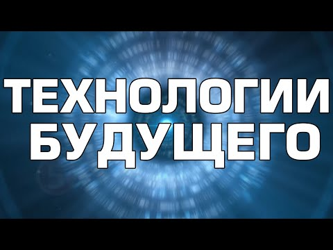КВАНТОВЫЕ ТЕХНОЛОГИИ БУДУЩЕГО - Популярные видеоролики!