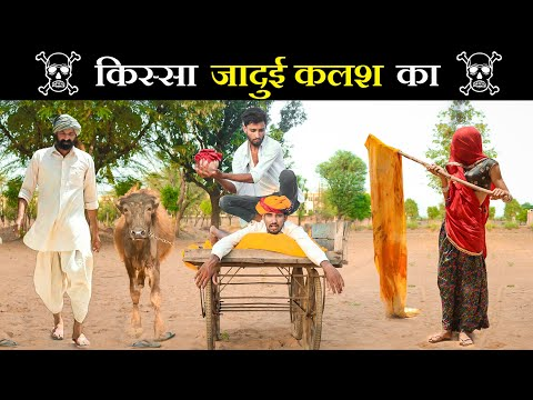 जादुई कलश Part-6 ।। A Rajasthani Comedy Film ।। Marwadi Masti