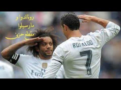 مارسيلو ورونالدو  مقطع حزين ||Marcelo and Ronaldo in Real Madrid sad clip