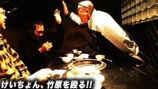 【けいちょん焼肉総額◯◯万円自腹!!】 もう2度とブチギレるなよ!!