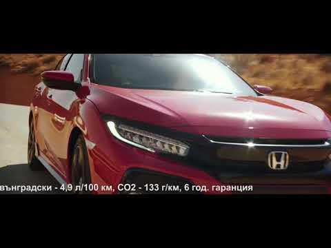 Honda Civic 2017 в БГ от Бултрако