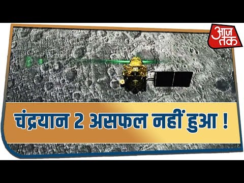 Chandrayaan 2 मिशन