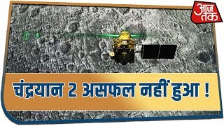 Chandrayaan 2 मिशन पूरी तरह असफल नहीं हुआ है ! । Special Programme । 7 September, 2019
