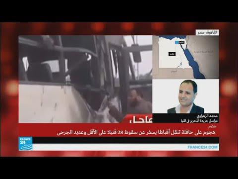 قتلى غالبيتهم أطفال في هجوم على حافلة للأقباط في المنيا جنوب مصر