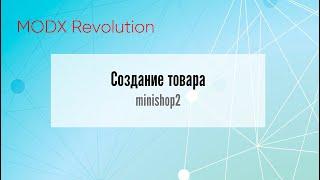 🚀 Создание товара minishop2 MODX Revolution ➪ Видео Уроки ➪ #modxrevolution #modx #первосайт
