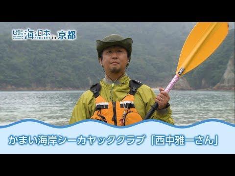 海のそなえ動画 かまい海岸シーカヤッククラブ 西中雅一さん 日本財団 海と日本PROJECT in 京都 2018 #23