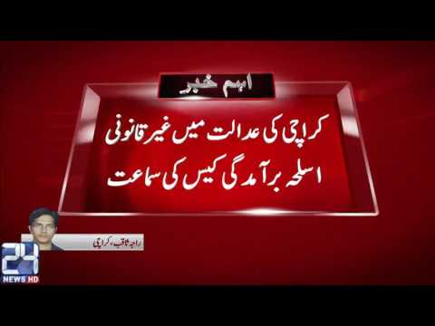 Illegal arms recovery case  in Karachi Court