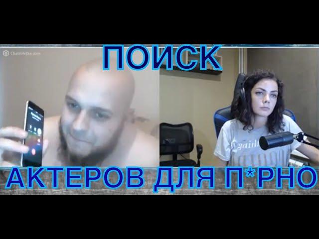 ДЕВУШКА В ЧАТ РУЛЕТКЕ!!! Поиск актёров для съемок в П*РНО!!! ))))