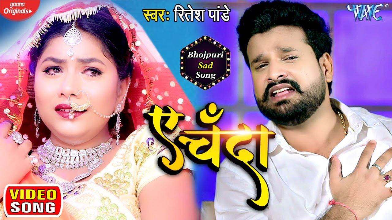 #VIDEO | #RITESH_PANDEY | ए चँदा I AE CHANDA | BHOJPURI SONG 2020
