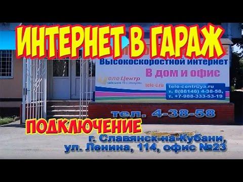знакомства славянск на кубани