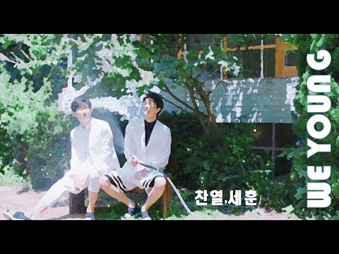 WE YOUNG(위영) - EXO(엑소) CHANYEOL(찬열), SEHUN(세훈) COLOUR CODED ENG/ROM LYRICS 가사 中字