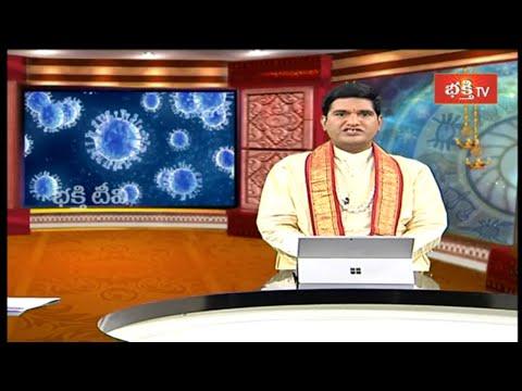 క(Ka)రోనాలాంటి మహమ్మారి విజృంభిస్తుందని జ్యోతిష్యశాస్త్రం ముందుగానే తెలియజేసిందా? | Bhakthi TV