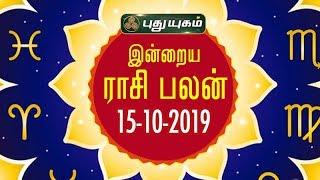 இன்றைய ராசி பலன் | Indraya Rasi Palan | தினப்பலன் | Mahesh Iyer | 15/10/2019 | Puthuyugam TV