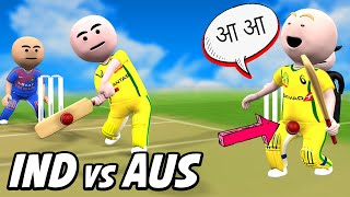 3D ANIM COMEDY - CRICKET || INDIA VS AUSTRALIA || LAST OVER