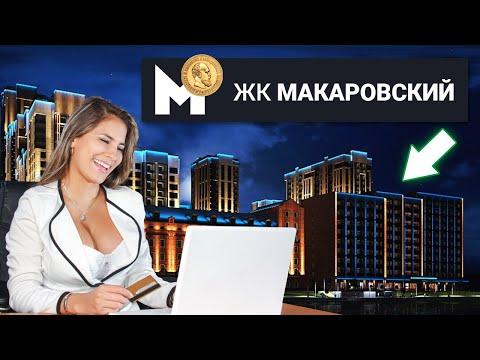 Планировка квартиры ЖК Макаровский квартал Екатеринбург