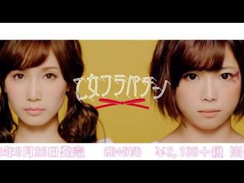 乙女フラペチーノ-私ほとんどスカイフィッシュ (店舗情報)