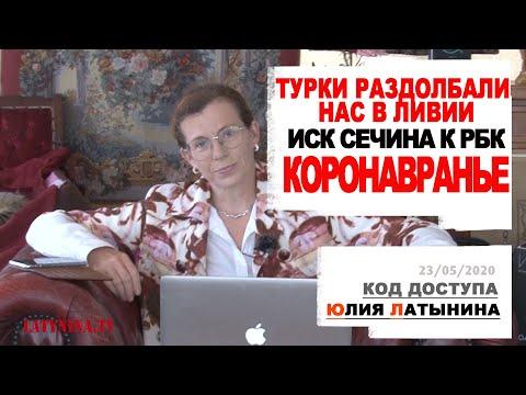 Юлия Латынина / Код Доступа / 23.05.2020/ LatyninaTV /