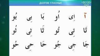 Муаллим Сани. Урок 11 - Правило Хуруфуль мадда.