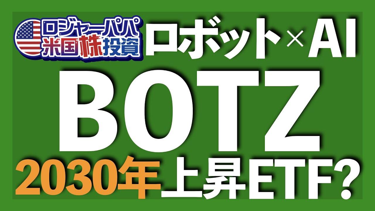 ナスダック越え!ロボットxAI最先端テクノロジーETFのBOTZを解説します【米国株投資】2021.1.25