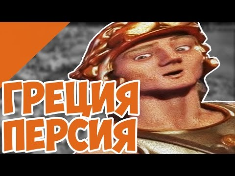 Александр Македонский и КИР Великий в Civilization 6!