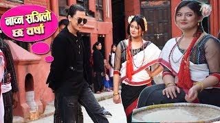 बर्षालाई डान्स स्टेप सिकाउँदै पल || सुटिंग रिपोर्ट || Pal Shah || Barsha Raut