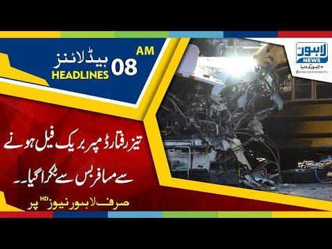 08 AM Headlines Lahore News HD - 16 April 2018